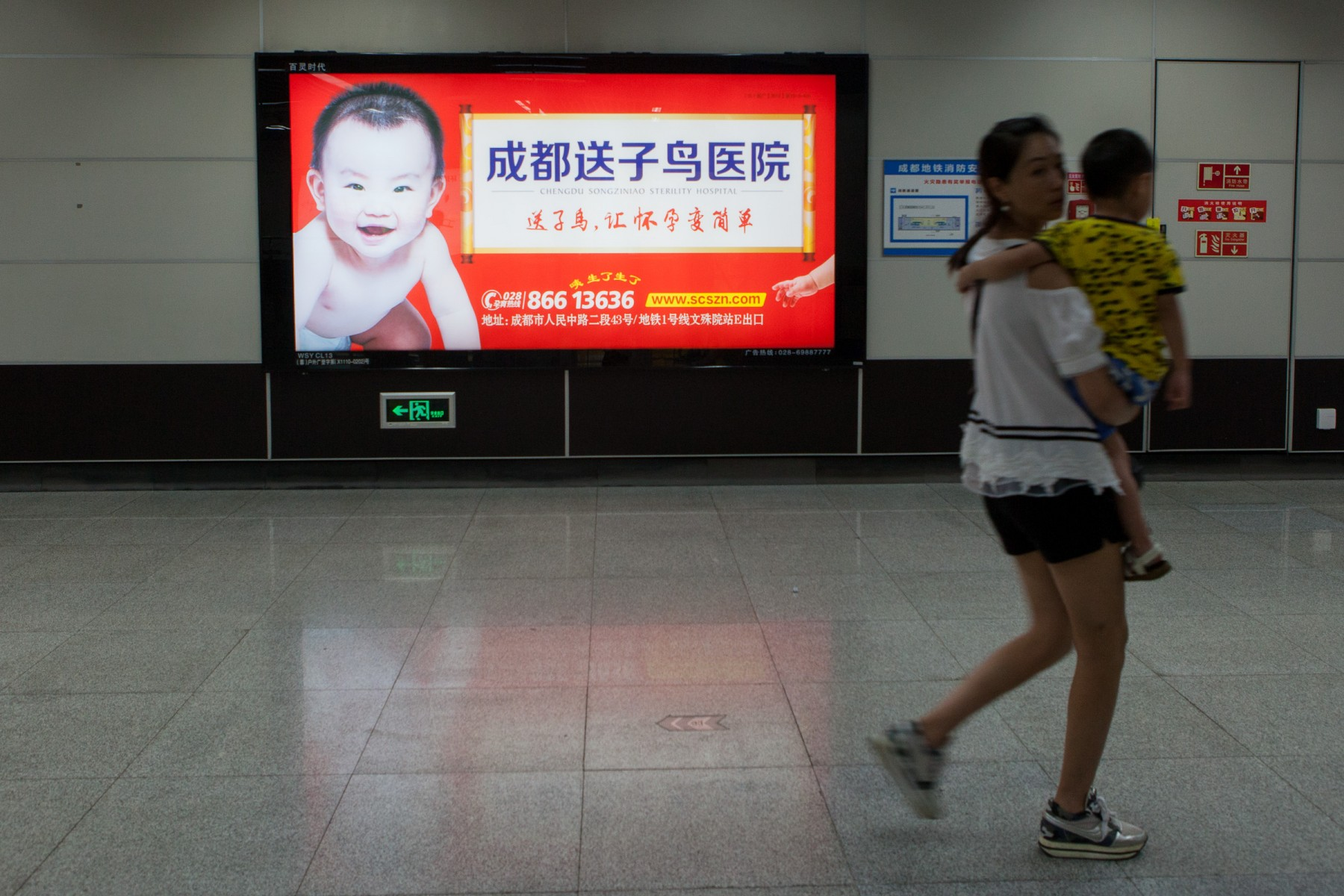 An ad for a Sterility Clinic in Chengdu, Sichuan Province, China.