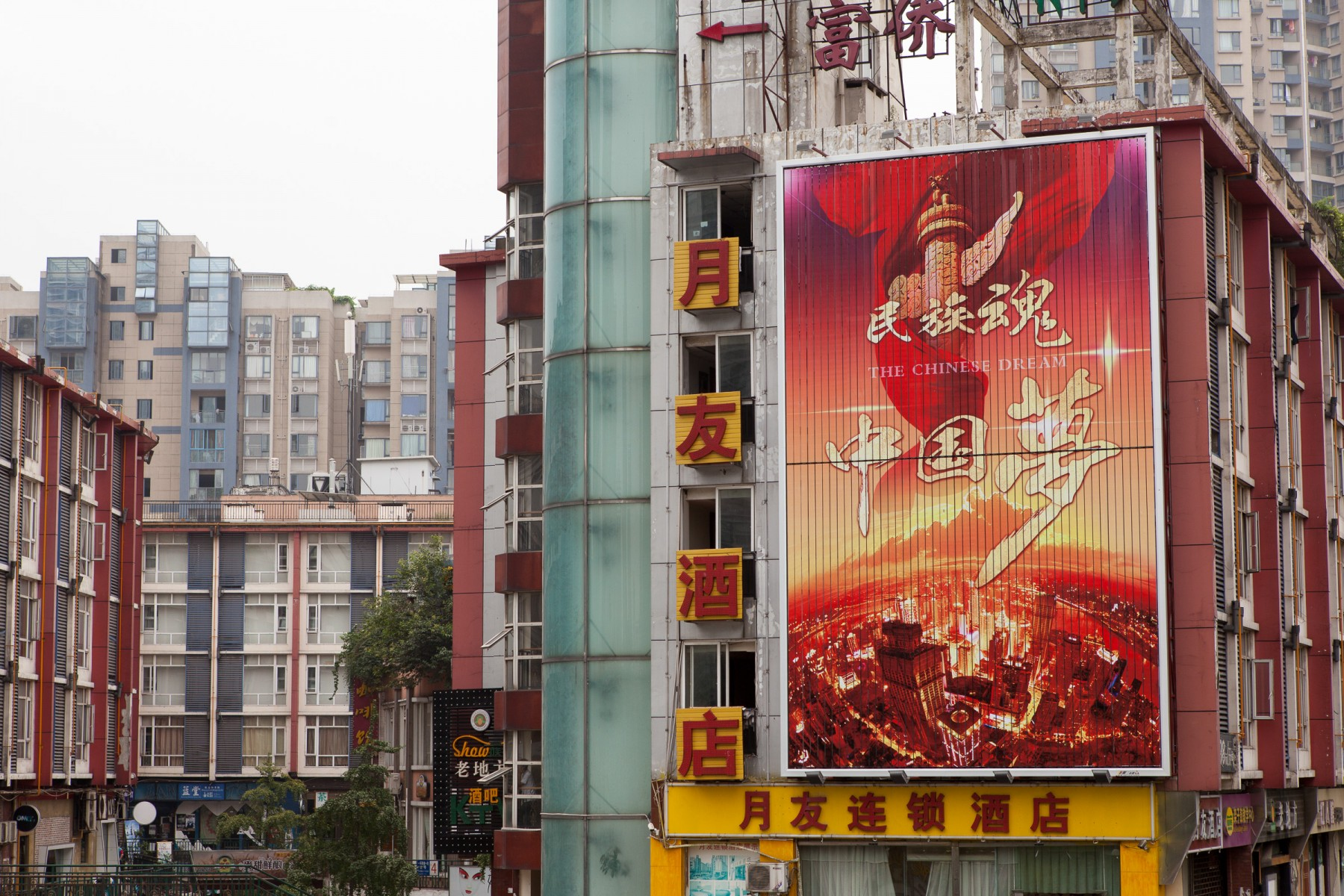 The Chinese Dream slogan on a billboard in Chengdu, China.