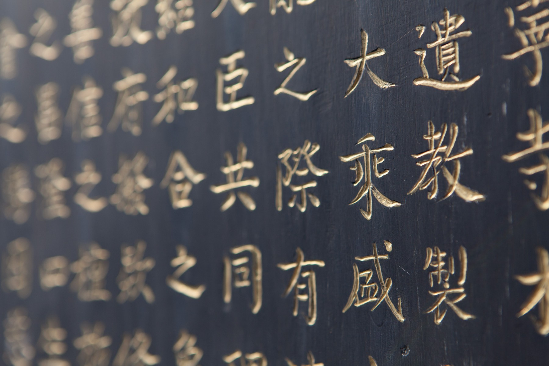 Chinese characters inscribed on a wall in Beijing, China.